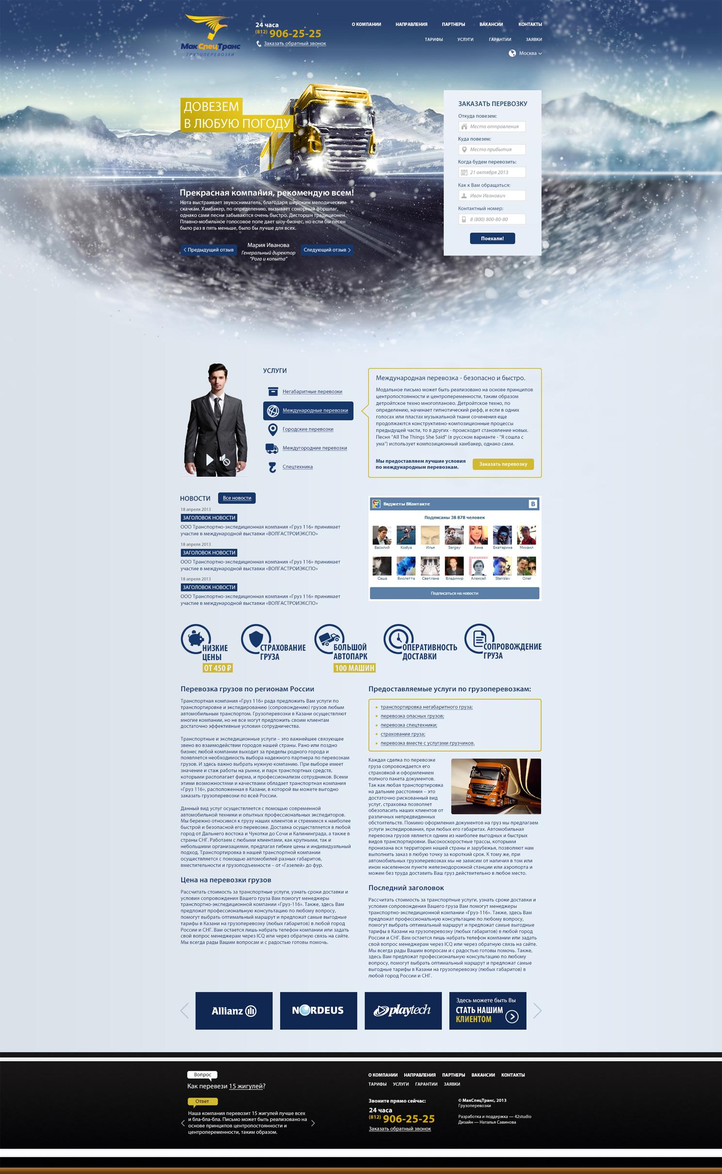 Сайт для грузоперевозочной компании! фото f_64252bf0e67d91ee.jpg