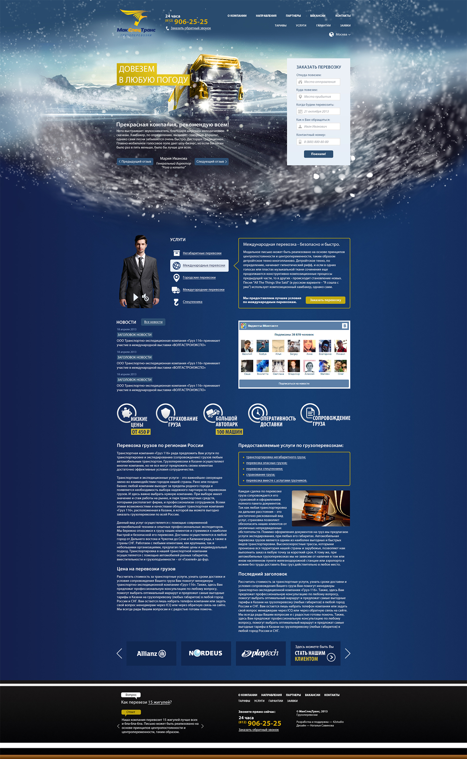 Сайт для грузоперевозочной компании! фото f_93852bf0e5b2820a.jpg