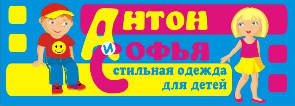 Логотип и вывеска для магазина детской одежды фото f_4c82f762ed3af.jpg