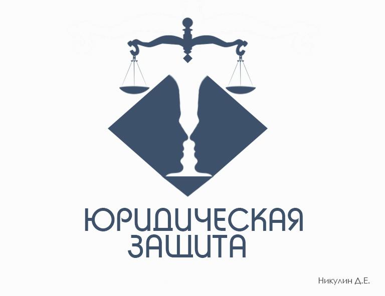 Разработка логотипа для юридической компании фото f_14455dbd79aa1aba.jpg