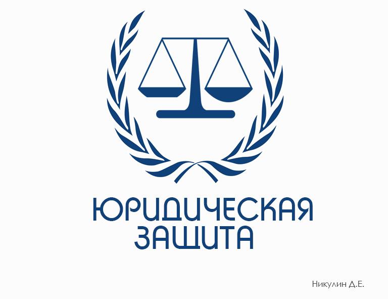 Разработка логотипа для юридической компании фото f_29455dbdd9288576.jpg