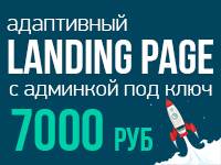 Адаптивный лендинг с админкой – 7000р