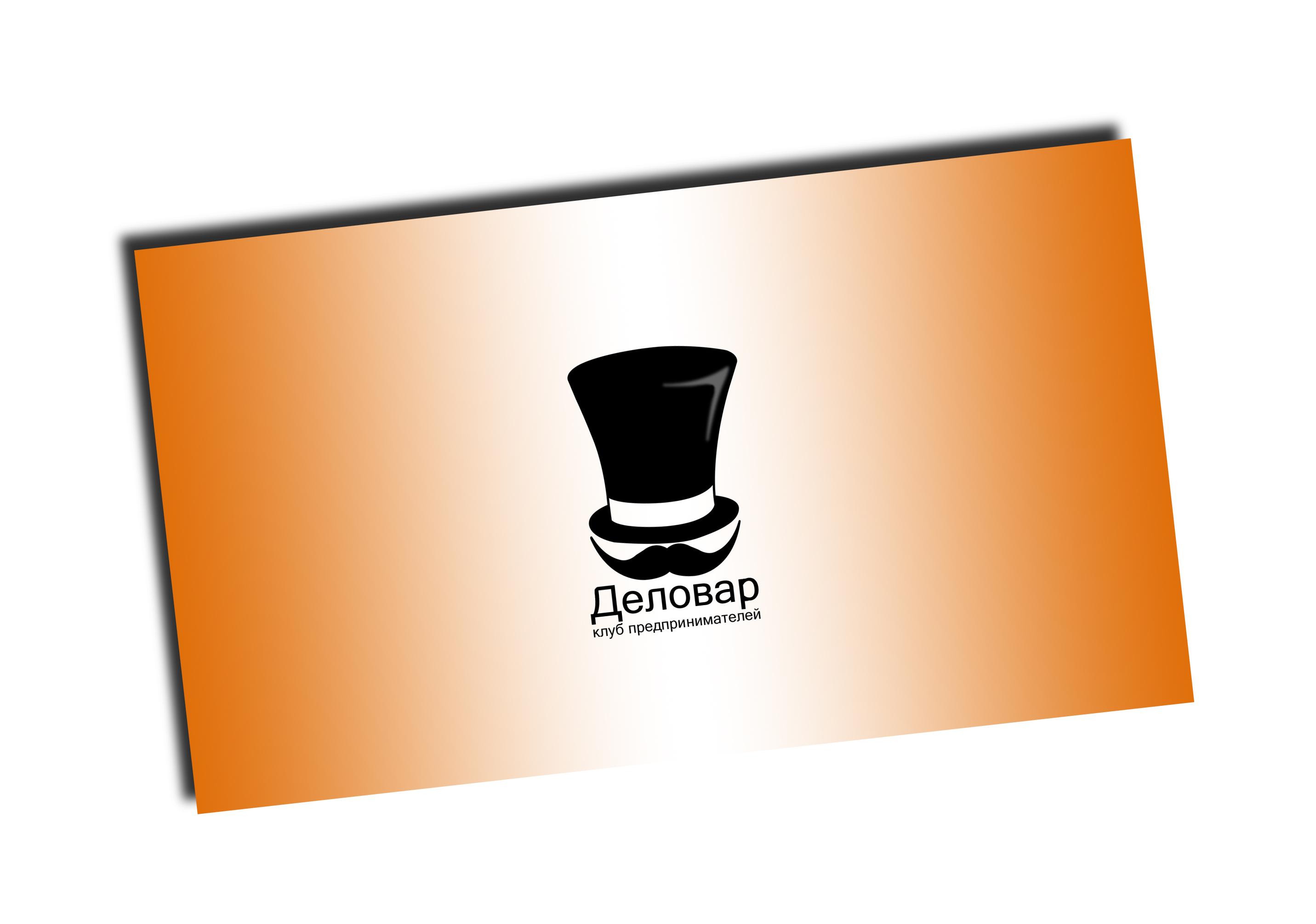 """Логотип и фирм. стиль для Клуба предпринимателей """"Деловар"""" фото f_5045a9189428d.jpg"""
