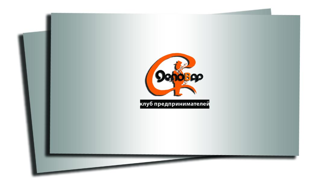 """Логотип и фирм. стиль для Клуба предпринимателей """"Деловар"""" фото f_50471a7fc1f05.jpg"""