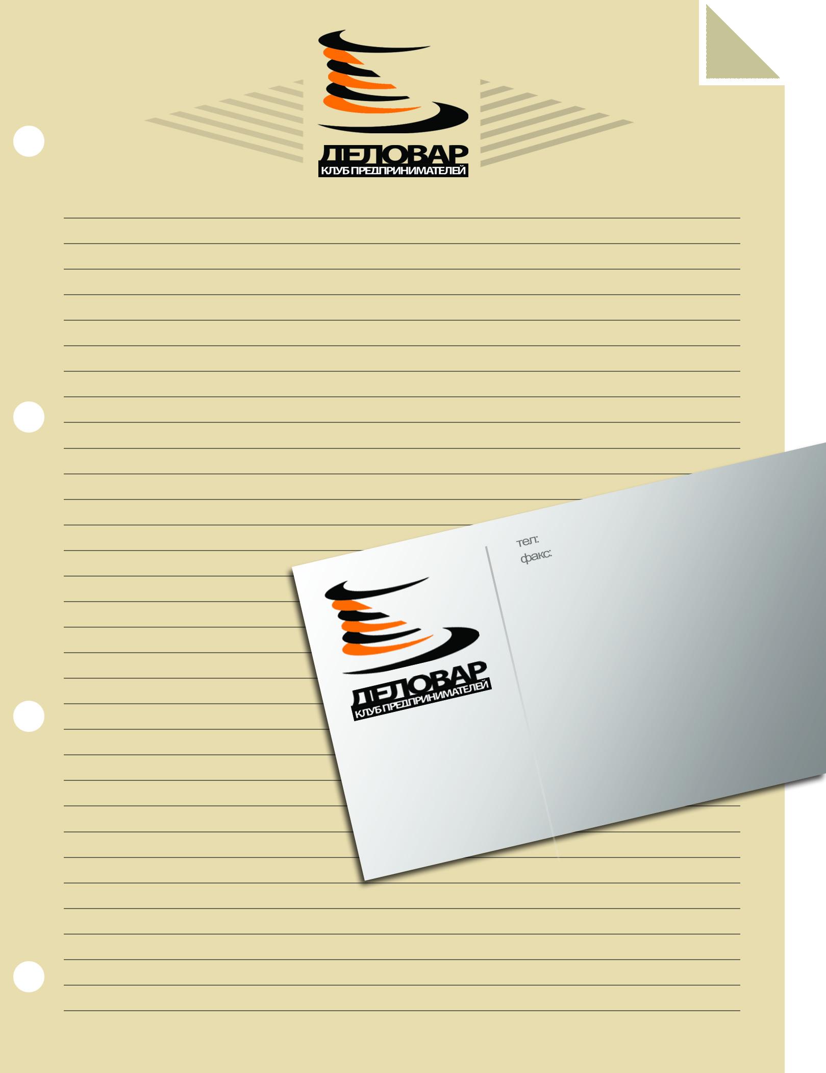 """Логотип и фирм. стиль для Клуба предпринимателей """"Деловар"""" фото f_5048917898503.jpg"""
