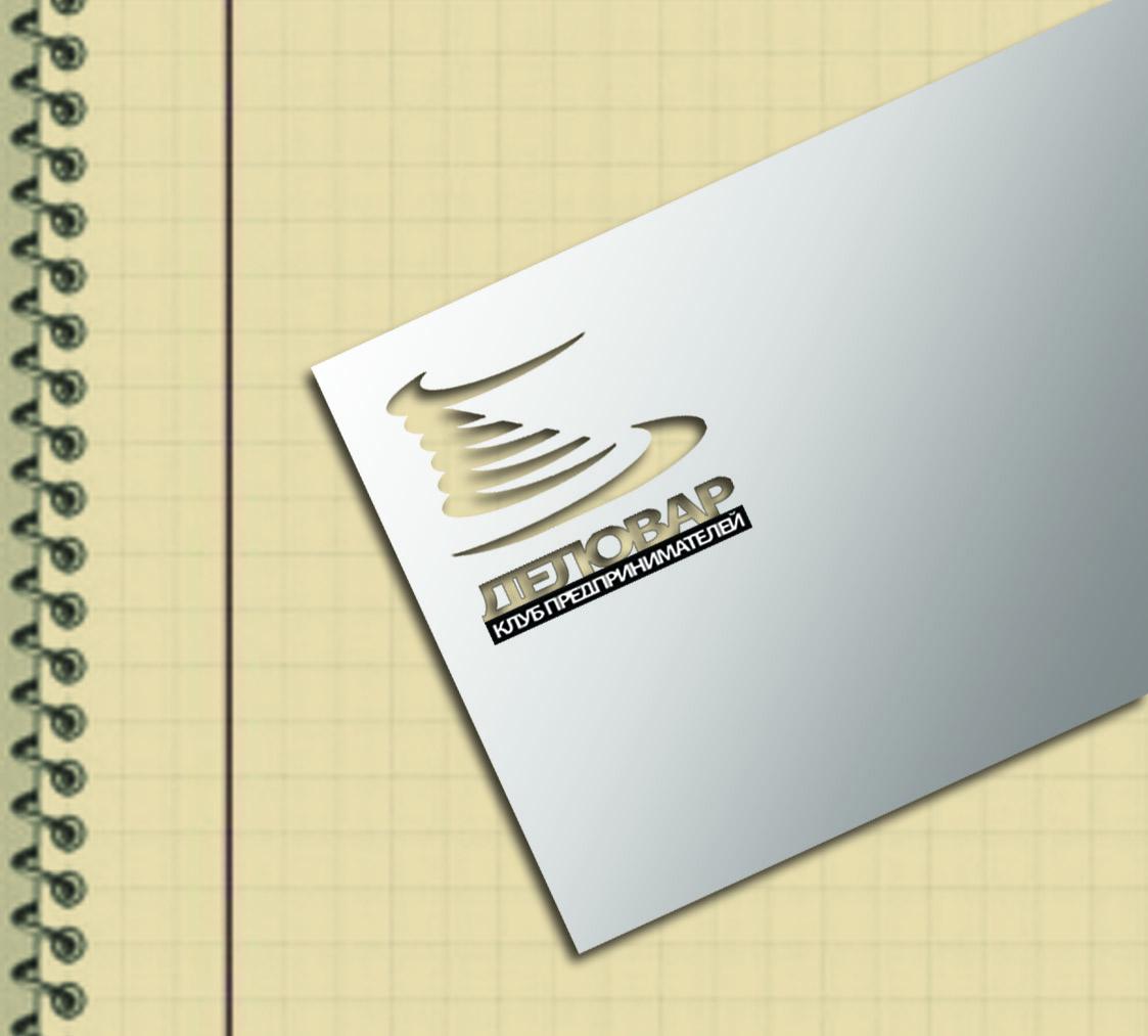 """Логотип и фирм. стиль для Клуба предпринимателей """"Деловар"""" фото f_50489b94a4c8d.jpg"""