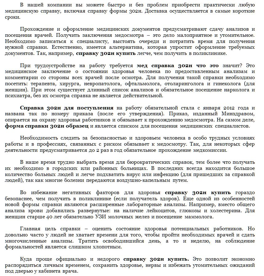 Справки/документы