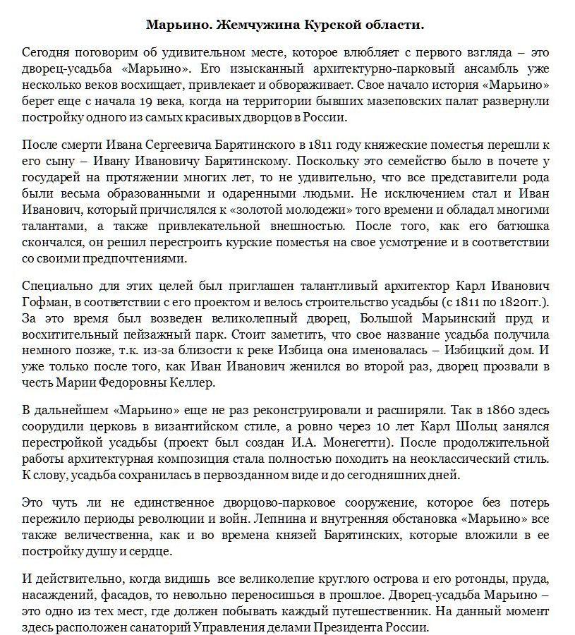 Марьино. Жемчужина Курской области.