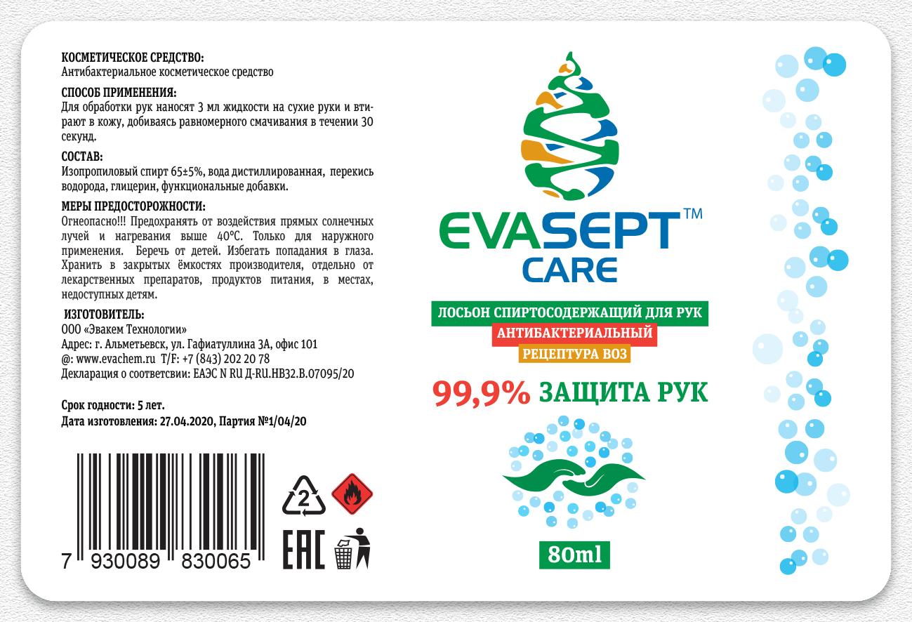 Доработать этикетку кожного антисептика фото f_0355eb01f3b8c5d9.jpg