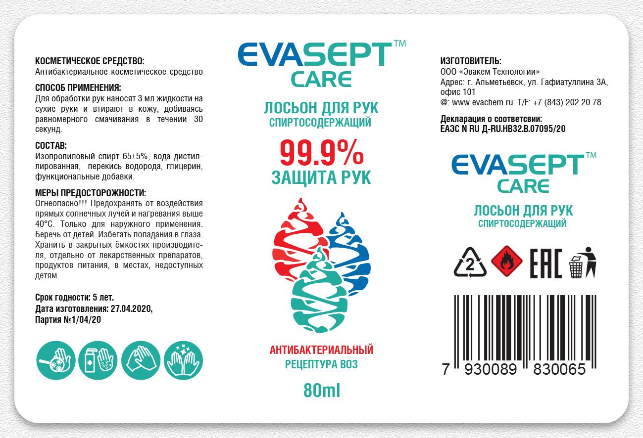 Доработать этикетку кожного антисептика фото f_6595eb148dd9c876.jpg