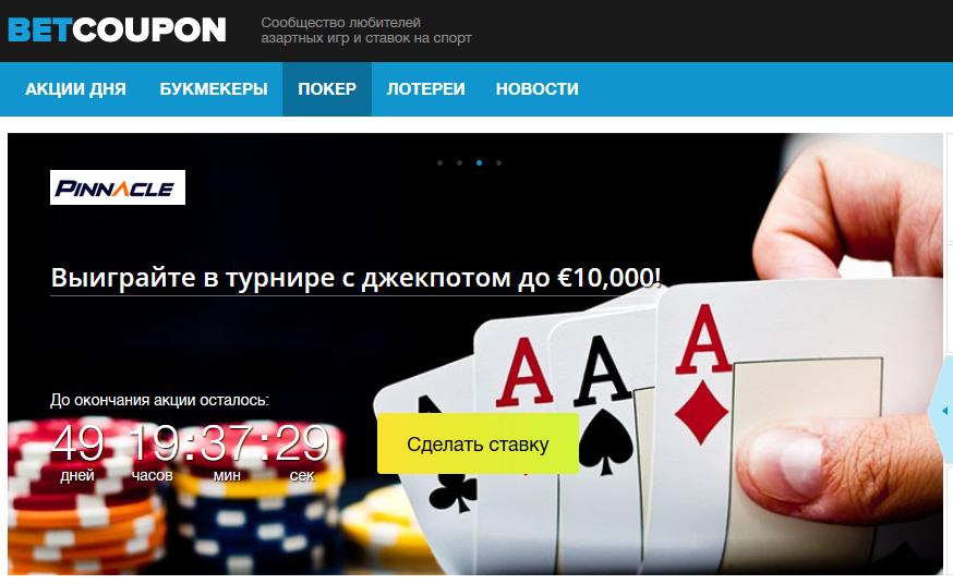 Сообщество любителей азартных игр и ставок на спорт