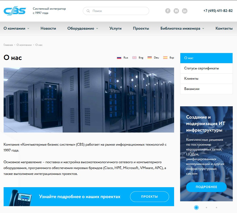 Корпоративный сайт системного интегратора CBS