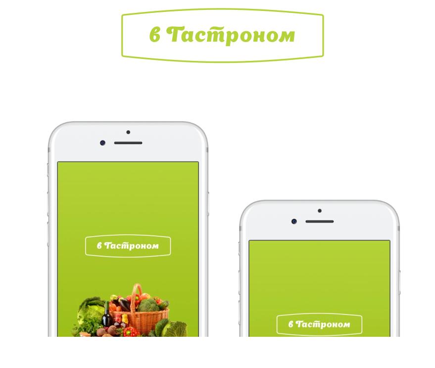 """Мобильное приложение """"Гастроном"""""""