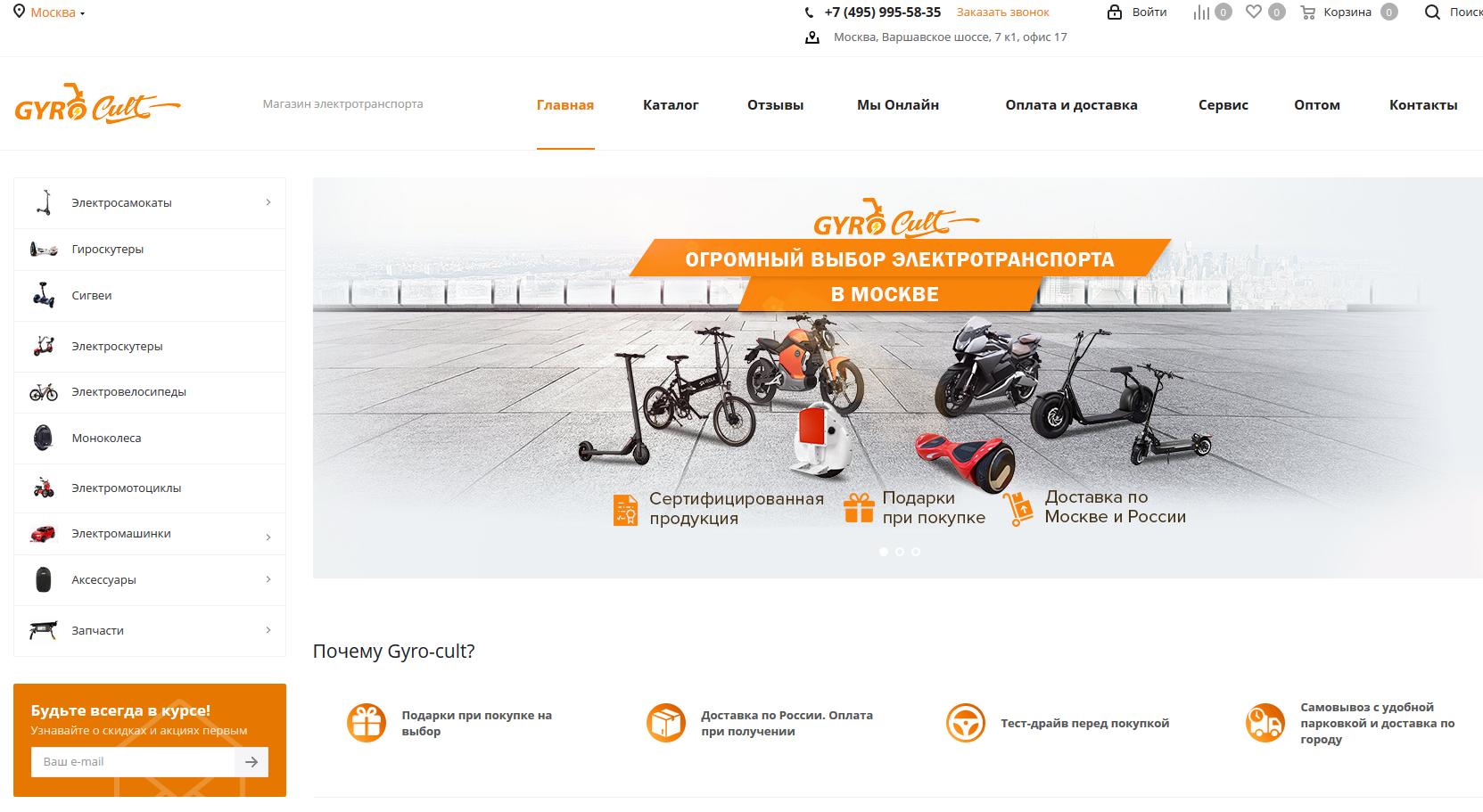 Мультирегиональный магазин электротранспорта (АСПРО)