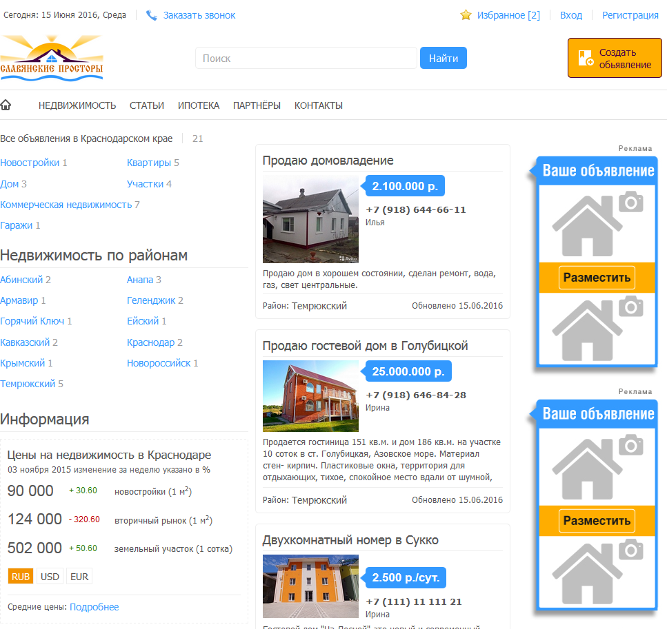 Славянские просторы - вся недвижимость Краснодарского края