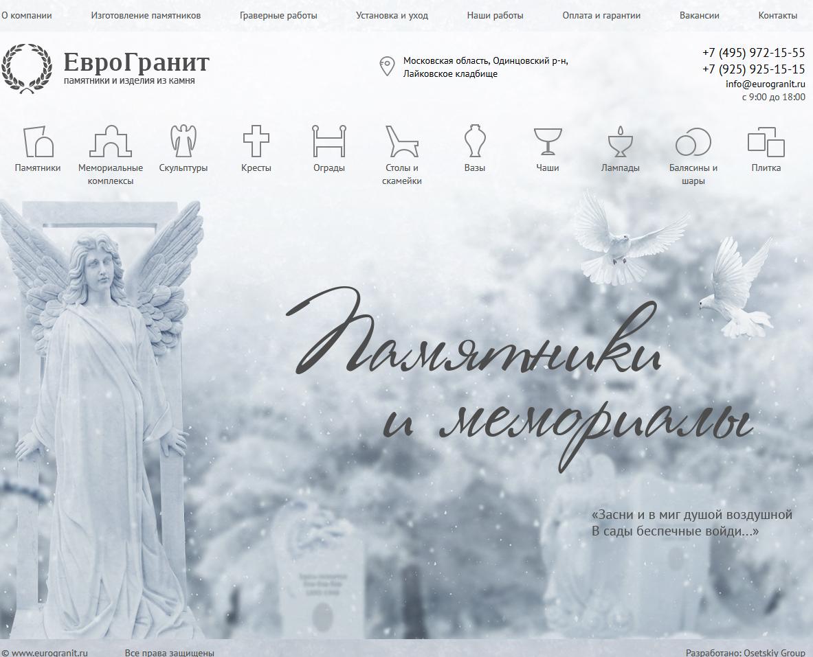 Сайт компании Еврогранит
