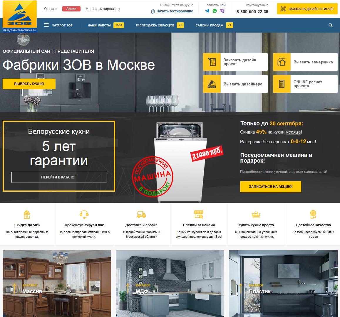Белорусские кухни ЗОВ. Представительство в РФ