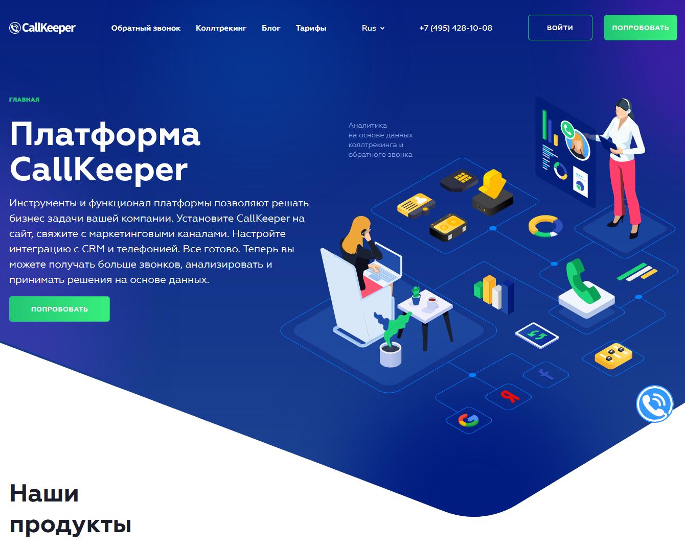 Аналитическая платформа CallKeeper