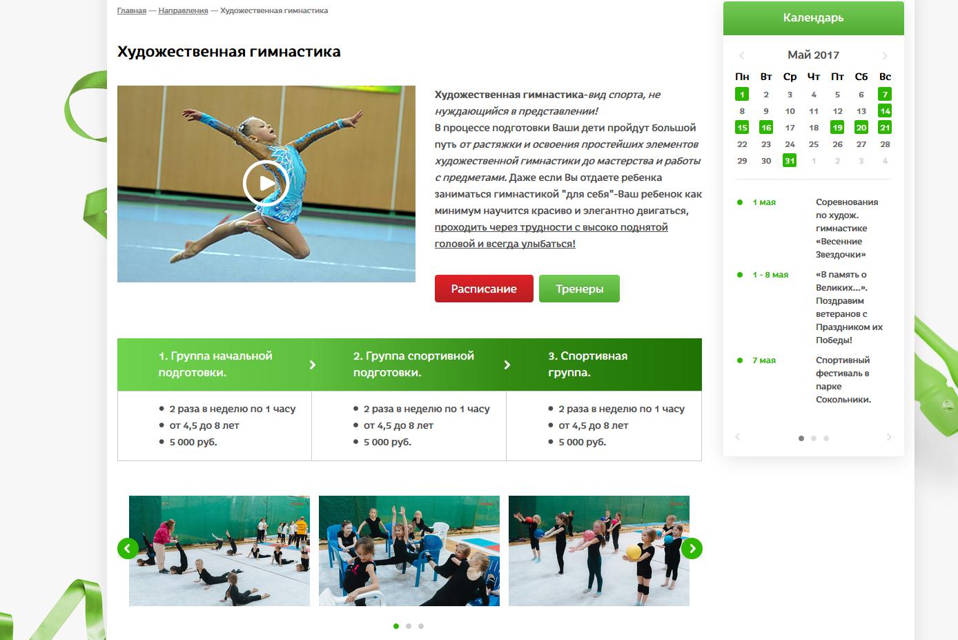 Детская спортшкола FitnessDeti
