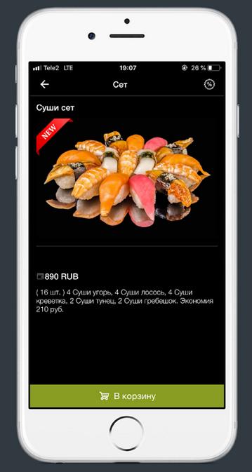 Приложение для заказа суши, роллов, пиццы