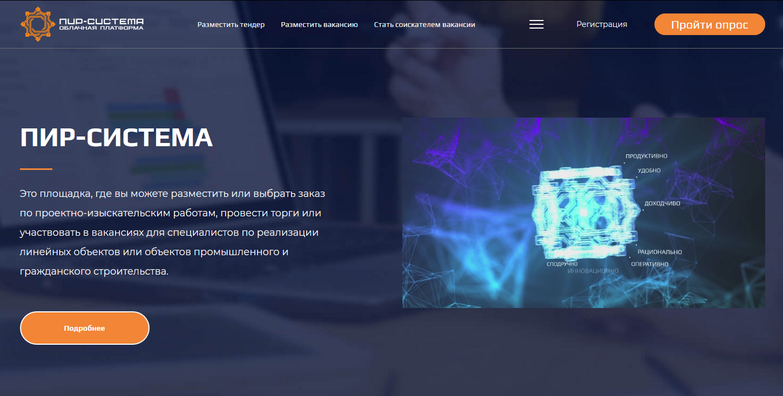 ПИРС - площадка для проектировщиков