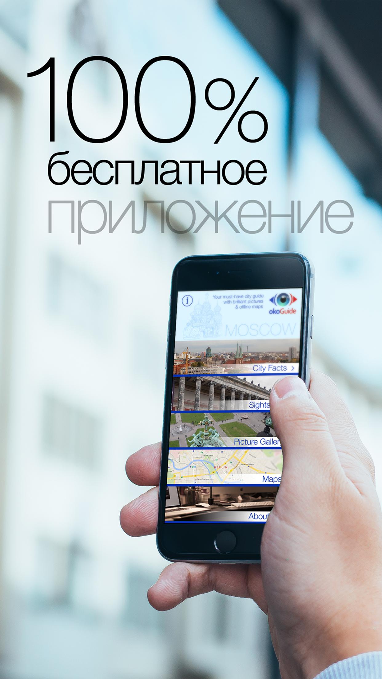 """Приложение """"Путеводитель по городам"""""""