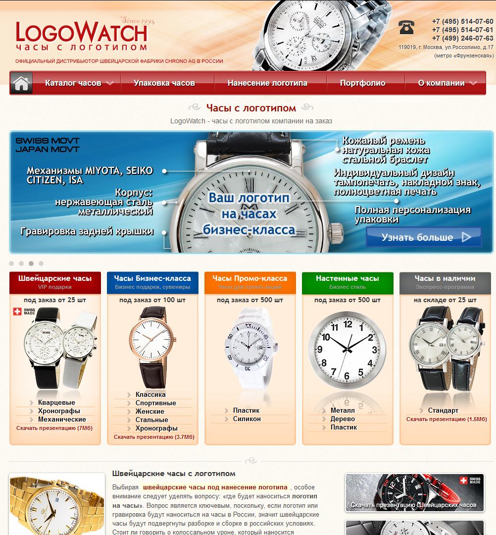 Интернет-магазин швейцарских часов
