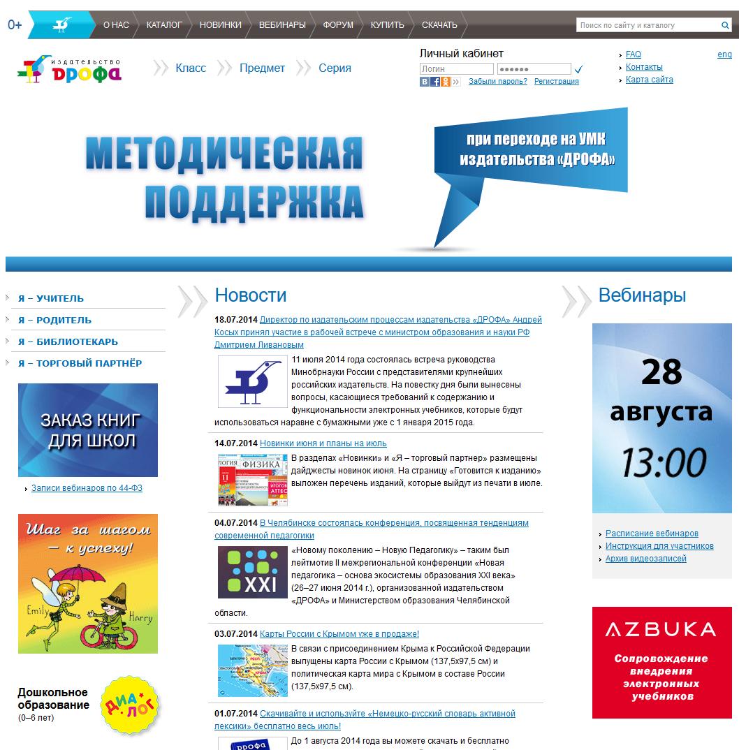 Интернет-портал издательства ДРОФА