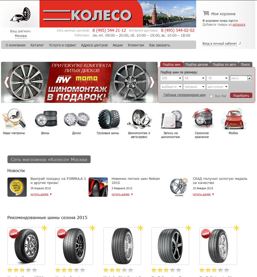 Сеть автомагазинов и шинных центров КОЛЕСО.РУ