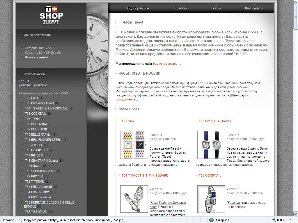 Магазин швейцарских часов TISSOT