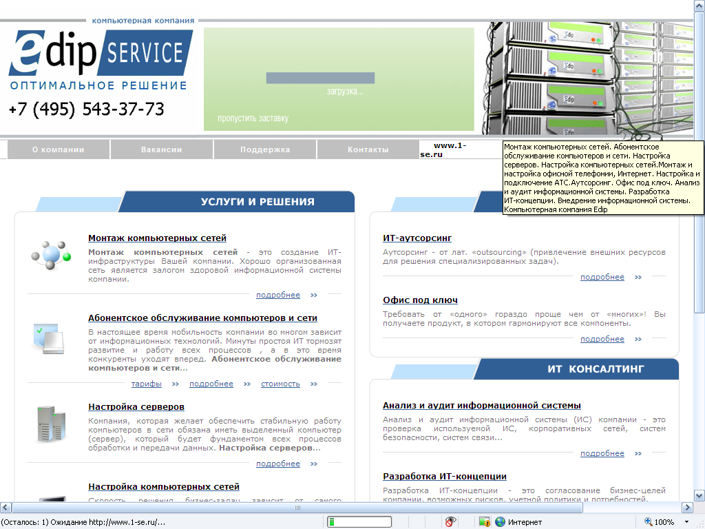 Корпоративный сайт фирмы 1SE