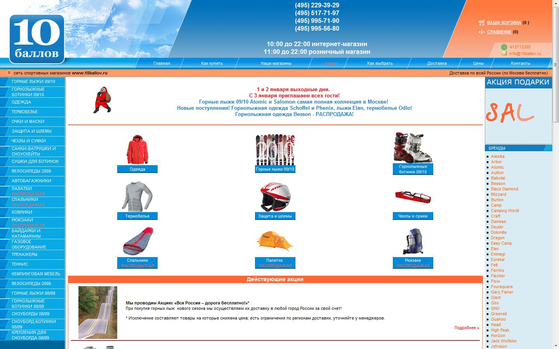 Интернет-магазин 10Баллов