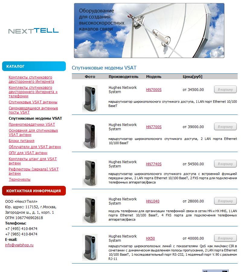 Магазин спутникового оборудования VSAT