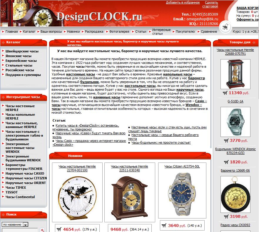 Сайт компании DesignClock