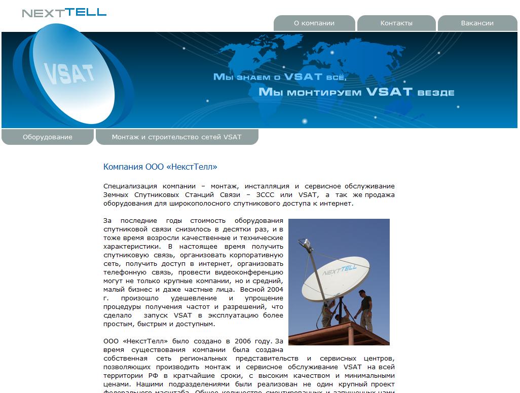 Сайт-визитка для компании НектТелл