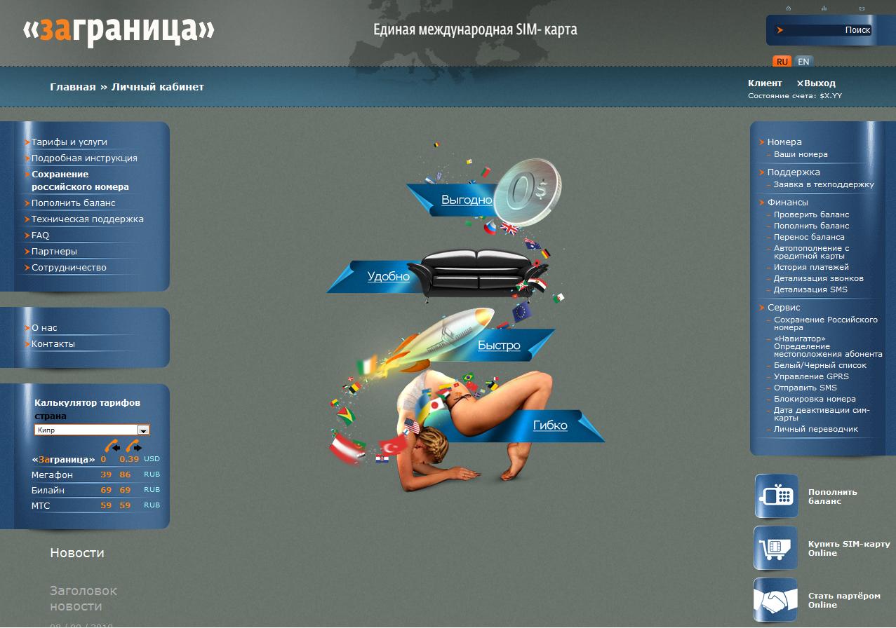 Сайт мобильного оператора Gsm.Travel