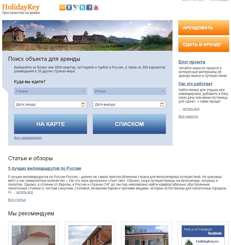 Поиск предложений аренды для отдыха