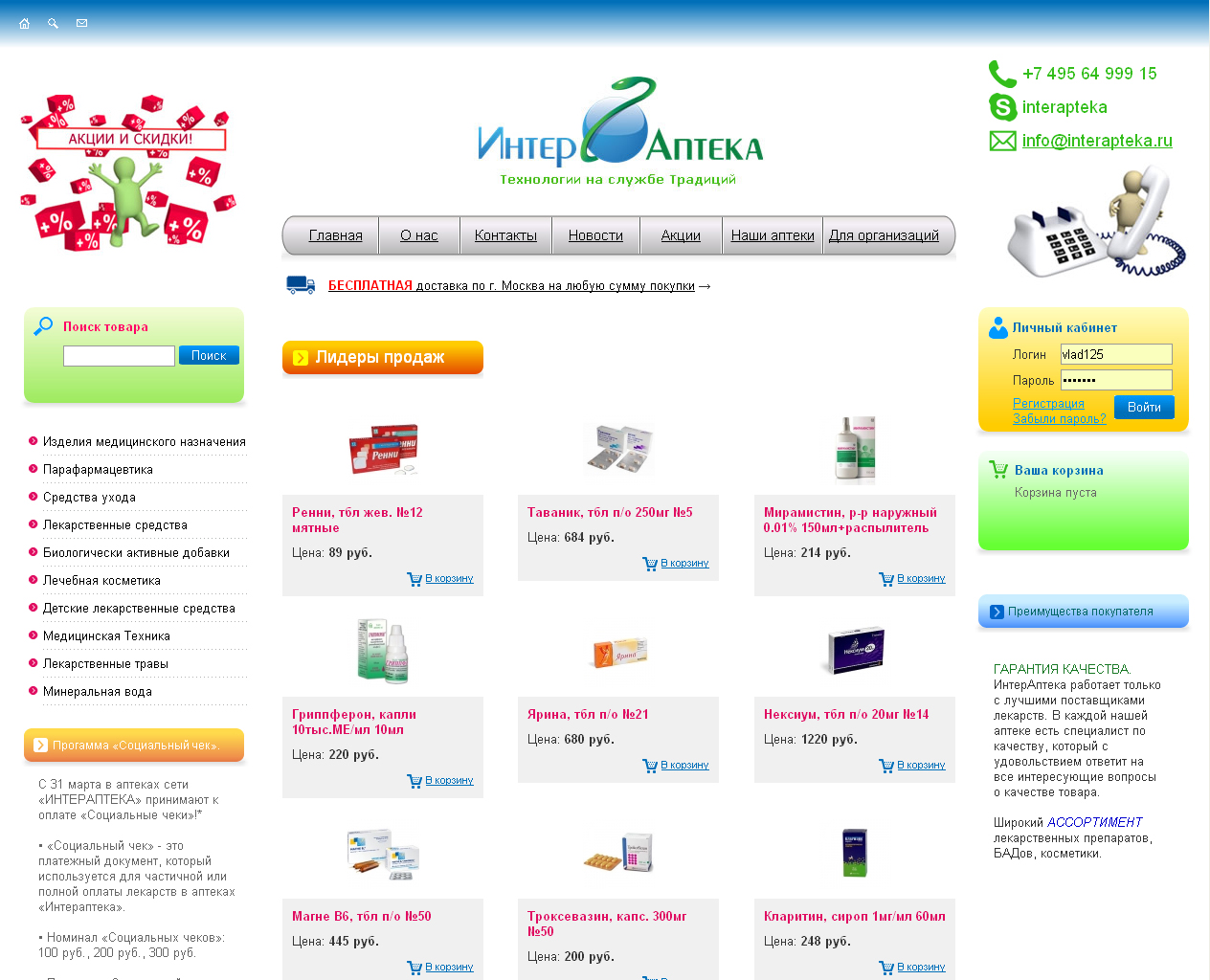 Интернет аптека Интераптека