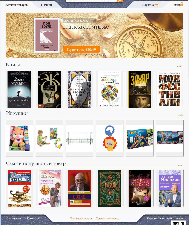 Книжный интернет-магазин на Битрикс