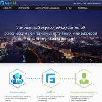 Партнерский сервис GetFee.ru