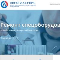 "Корпоративный сайт компании ""Аврора Сервис"""