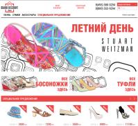 Магазин элитной женской обуви, сумок, аксессуаров