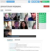 Система проведения вебинаров для обучения специалистов