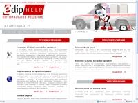 Веб-сайт скорой компьютерной помощи