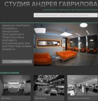Частная архитектурная студия А.Гаврилова