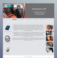 Сайт магазина авточехлов
