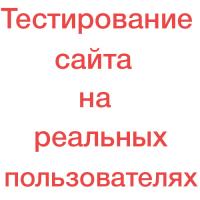 Тестирование сайта на пользователях