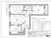 Рабочая документация для строителей