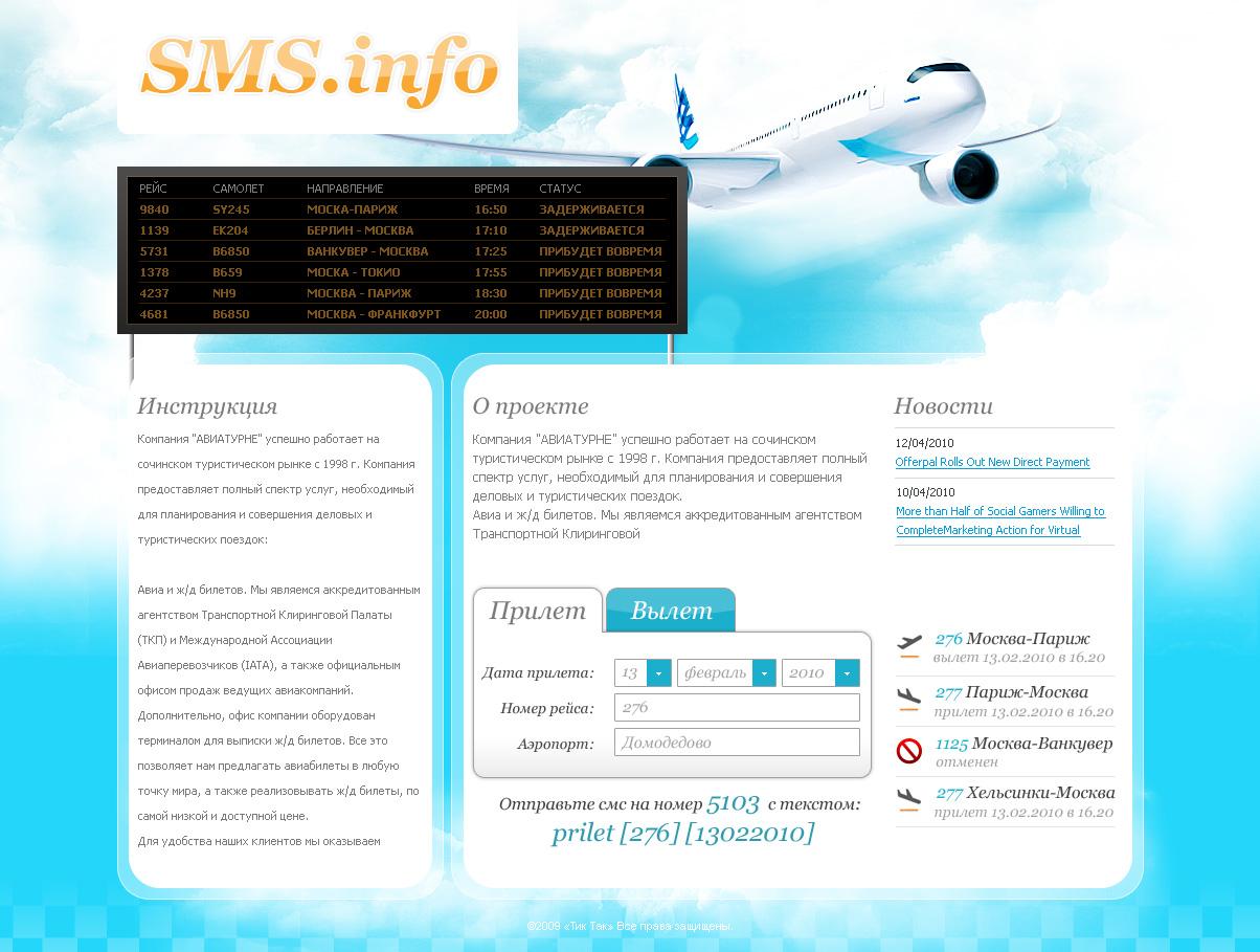 Главная страница для сайта SMS.info