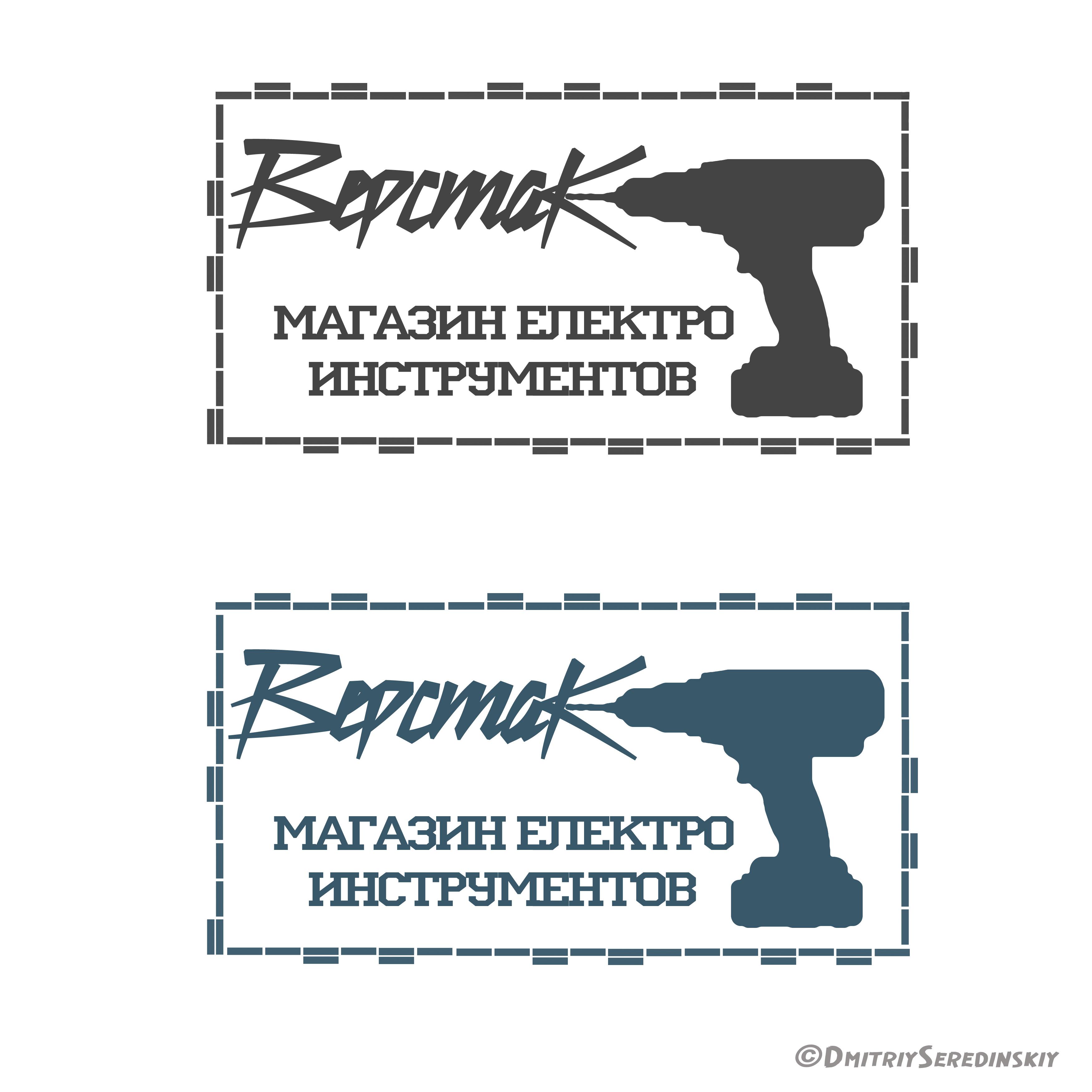 Логотип магазина бензо, электро, ручного инструмента фото f_6645a0bc2066c1c8.jpg